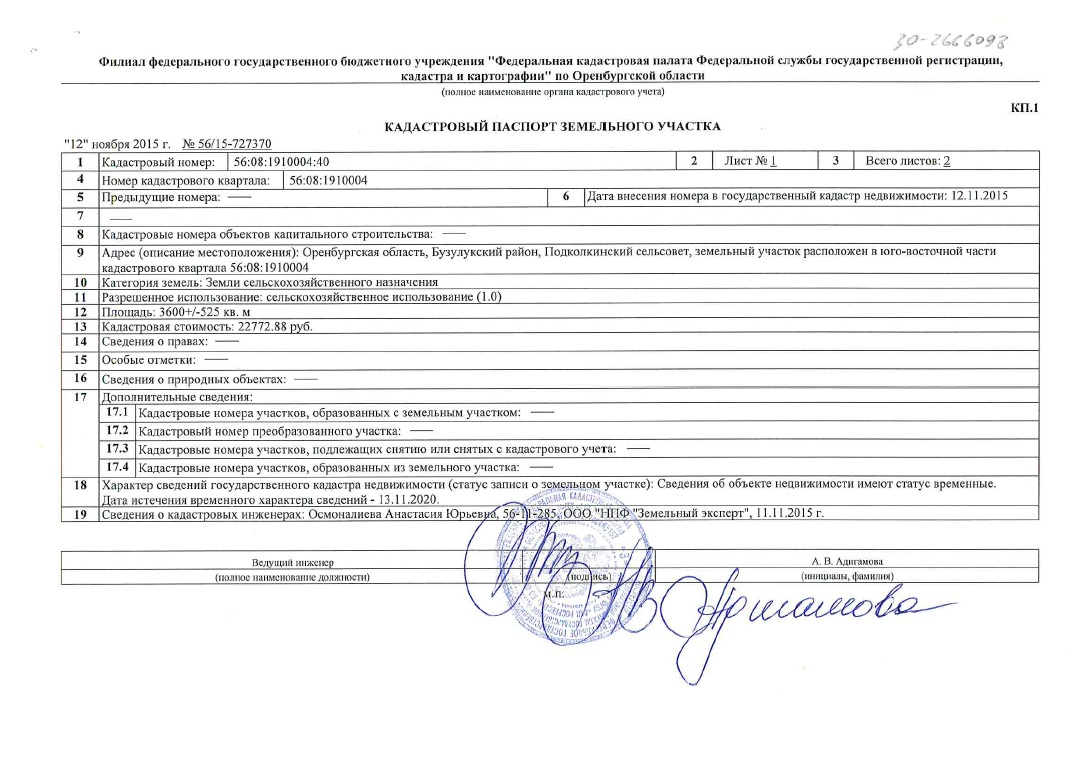 кадастровые документы объекта недвижимости